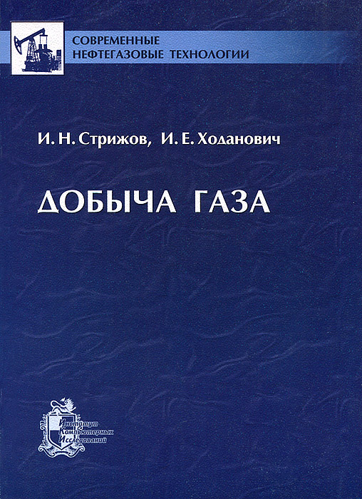 И. Н. Стрижов, И. Е. Ходанович Добыча газа