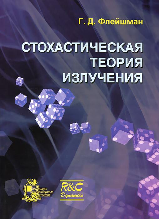 Г. Д. Флейшман Стохастическая теория излучения галина яковицкая метод электромагнитного излучения