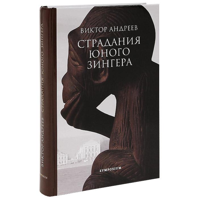 Виктор Андреев Страдания юного Зингера
