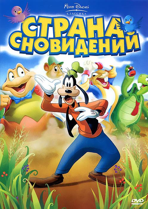 Страна сновидений:  Сборник мультфильмов Walt Disney Pictures