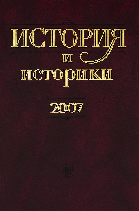 Zakazat.ru История и историки. 2007