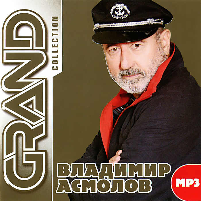 Zakazat.ru Grand Collection. Владимир Асмолов (mp3)