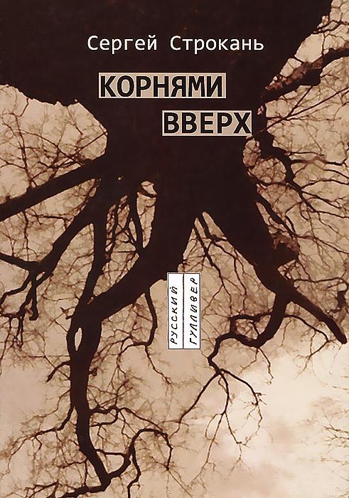 Сергей Строкань Корнями вверх жорж батай ненависть к поэзии