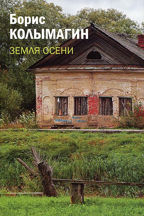 Борис Колымагин Земля осени икеа изнутри пример эффективной организации