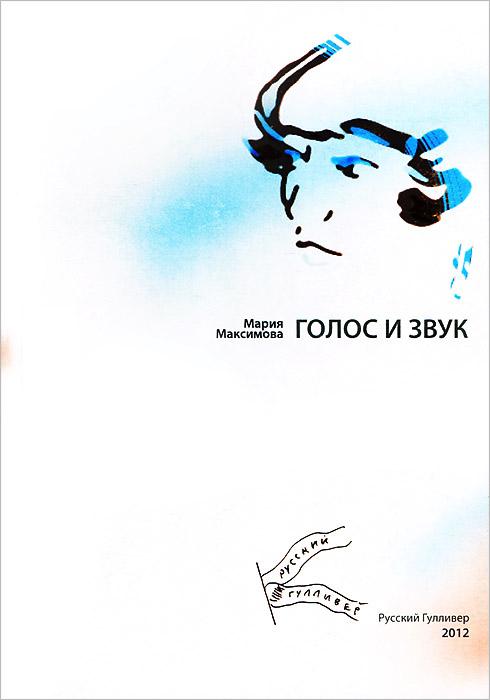 Мария Максимова Голос и звук мария папанова всё тайное сборник