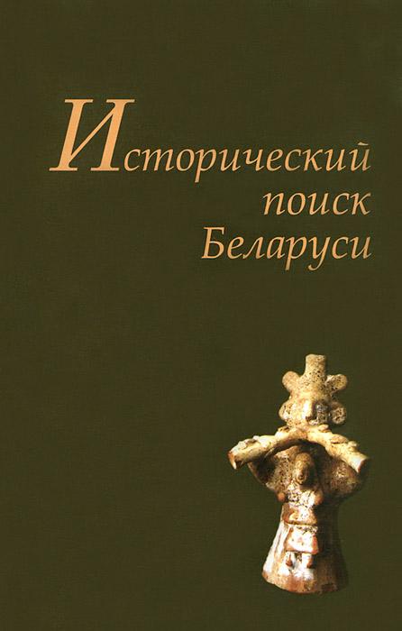 Исторический поиск Беларуси крым проблемы истории