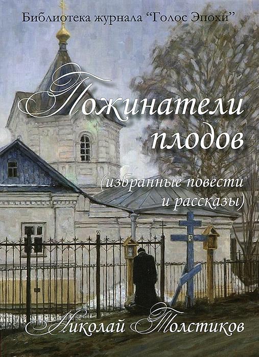 Николай Толстиков Пожинатели плодов николай толстиков без креста
