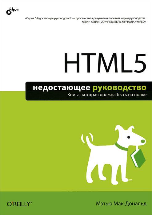 Мэтью Мак-Дональд. HTML5. Недостающее руководство
