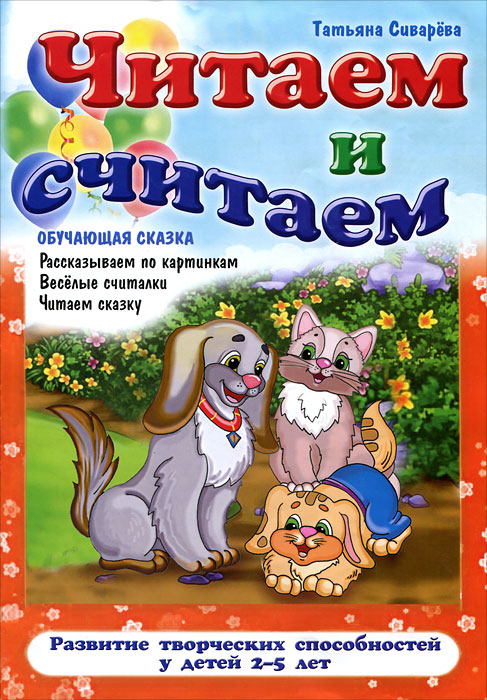 Татьяна Сиварева Читаем и считаем сенчищев м считаем вместе