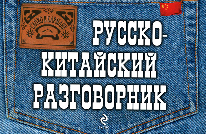 И.А. Хотченко Русско-китайский разговорник