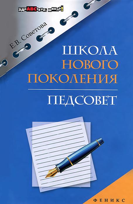Е. В. Советова Школа нового поколения. Педсовет