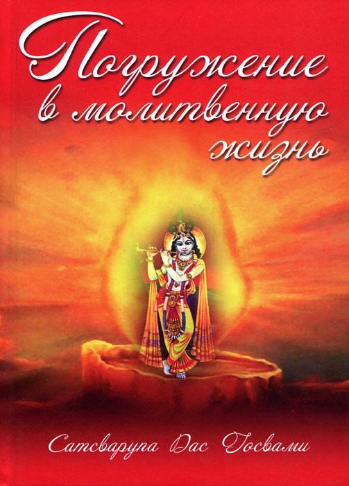 Погружение в молитвенную жизнь. Сатсварупа дас Госвами