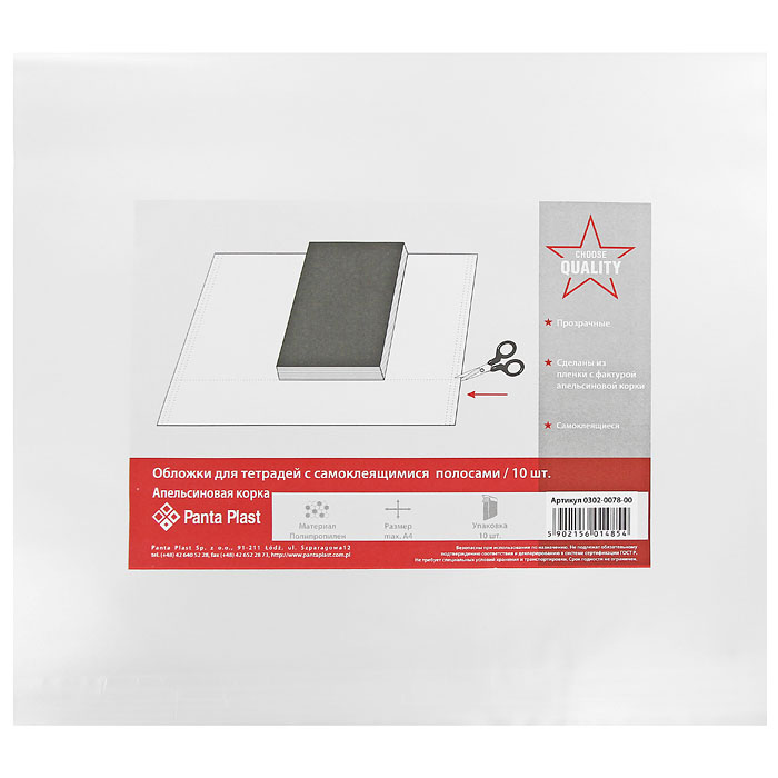 Обложка для тетрадей Panta Plast, с самоклеющимися полосами, 10 шт0302-0078-00Обложка для тетрадей Panta Plast выполнена из высококачественного пластика с текстурой поверхности типа апельсиновая корка. Она надежно защитит тетрадь от изнашивания и загрязнения.Характеристики:Размер обложки: 55 см x 31 см. Толщина пленки: 95 мкм.