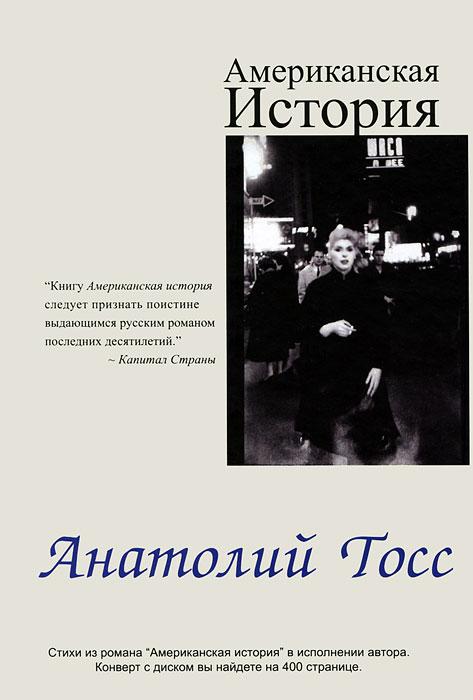Анатолий Тосс Американская  история (+ CD) а а федоров богословие и история