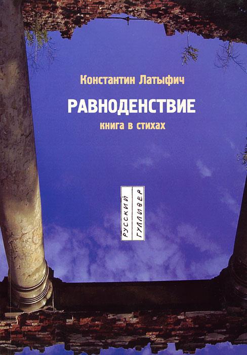 Константин Латыфич Равноденствие княжна из клана куницы книга вторая выбор судьбы