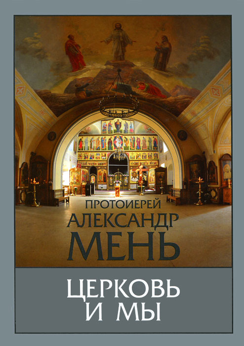 Zakazat.ru Церковь и мы. Протоиерей Александр Мень