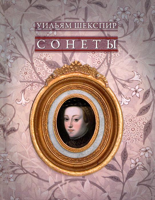 купить Уильям Шекспир Уильям Шекспир. Сонеты по цене 259 рублей