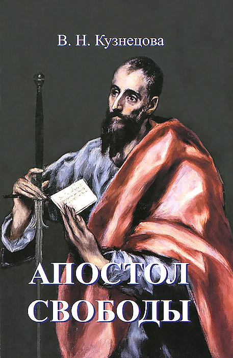 В. Н. Кузнецова. Апостол свободы