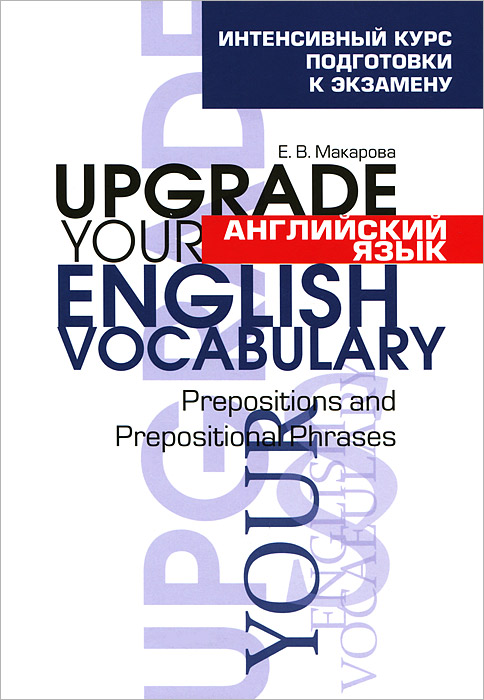 Е. В. Макарова Английский язык. Upgrade your English Vocabulary. Prepositions and Prepositional Phrases ISBN: 978-985-15-3416-2, 978-985-15-2962-5 английский язык upgrade your english grammar page 9