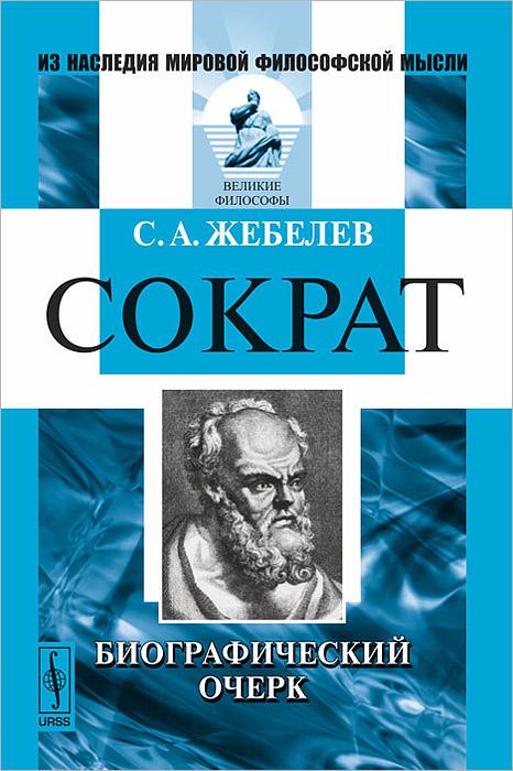 Сократ. Биографический очерк