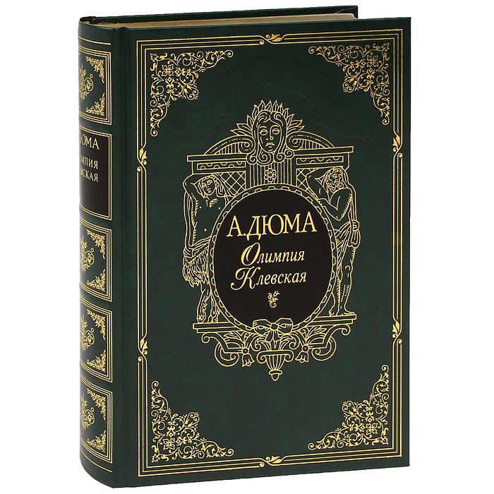 Олимпия Клевская (подарочное издание)