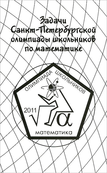 Задачи Санкт-Петербургской олимпиады школьников по математике 2011 года где в туле игрушки с символом олимпиады