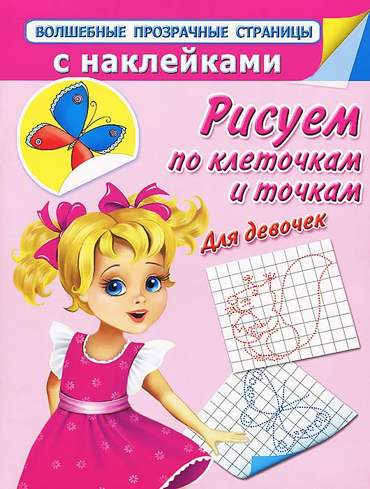 В. Г. Дмитриева Рисуем по клеточкам и точкам. Для девочек
