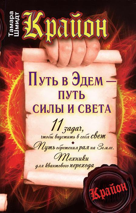 Крайон. Путь в Эдем - путь силы и света. Тамара Шмидт
