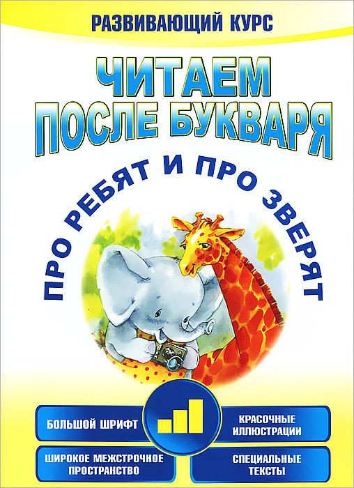 А. В. Красницкая Читаем после букваря. Про ребят и про зверят. Шаг 3 первая книга чтения после букваря