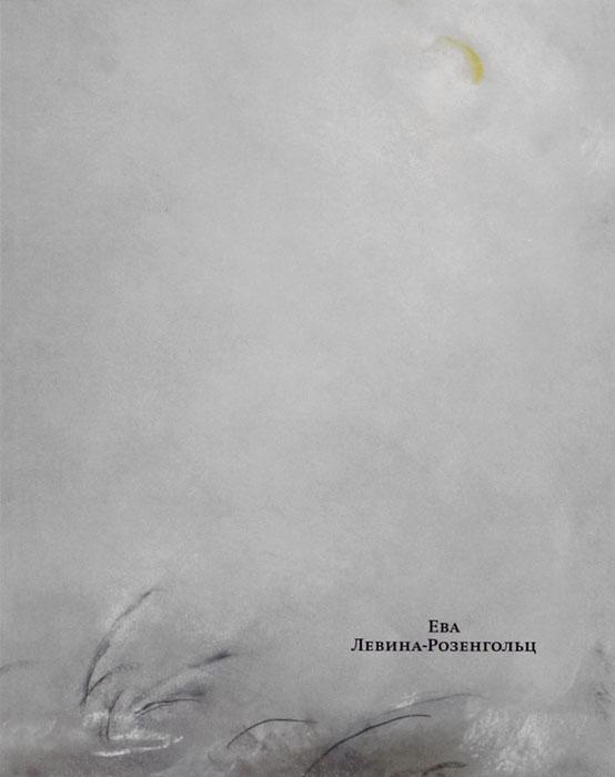 Ева Левина-Розенгольц Ева Левина-Розенгольц. Полный каталог произведений каталог ander