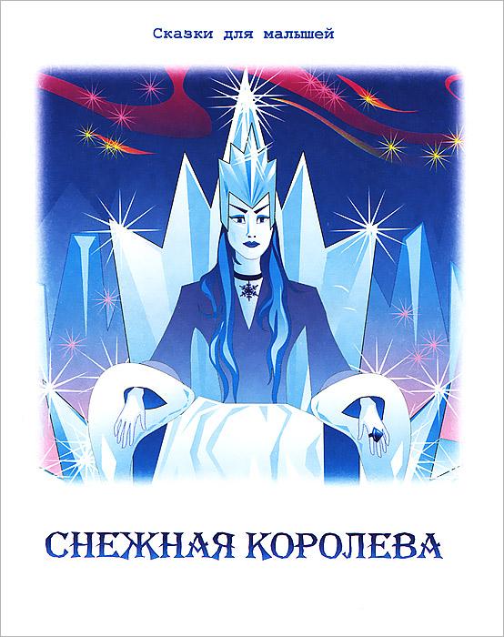 Г. Х. Андерсен Снежная королева 1с снежная королева и другие сказки андерсен г х
