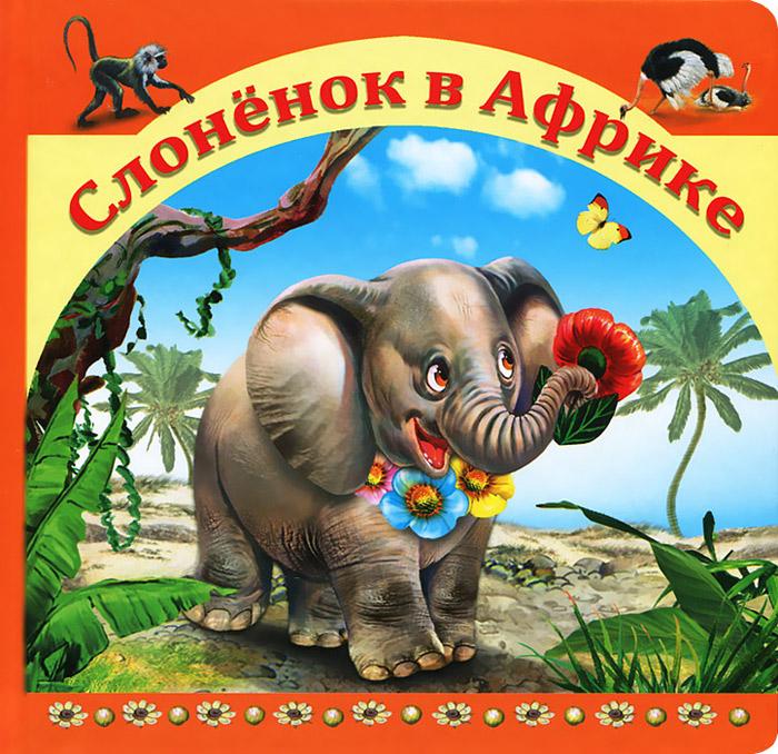 Слоненок в Африке бульдог драммонд в африке