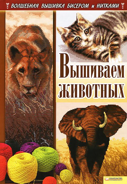 И. Н. Наниашвили Вышиваем  животных и н наниашвили вышиваем иконы рушники покровцы одежду крестом гладью бисером