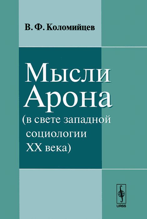 Мысли Арона (в свете западной социологии XX века)