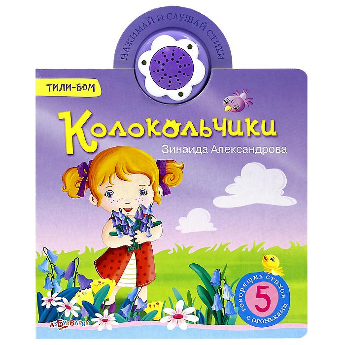 Зинаида Александрова Колокольчики. Книжка-игрушка песенки для малышей книжка игрушка