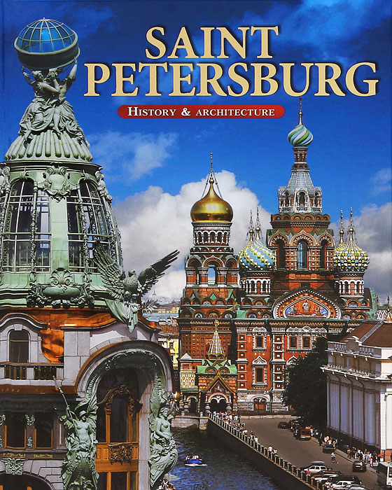 М. Ф. Альбедиль Saint Petersburg. History & Architecture / Санкт-Петербург. История и архитектура