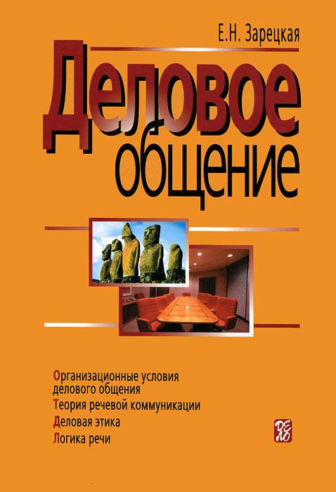 Zakazat.ru: Деловое общение. В 2 томах. Том 1. Е. Н. Зарецкая