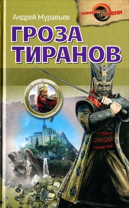 Андрей Муравьев Гроза тиранов