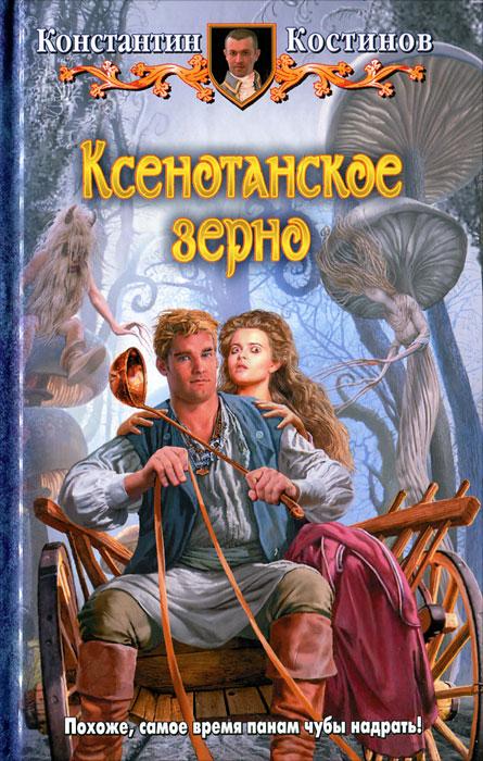 Фотография Константин Костинов Ксенотанское зерно