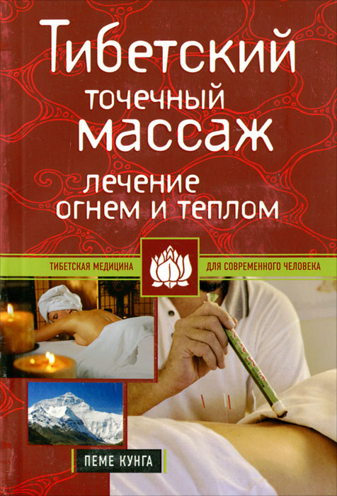 Тибетский точечный массаж. Лечение огнем и теплом