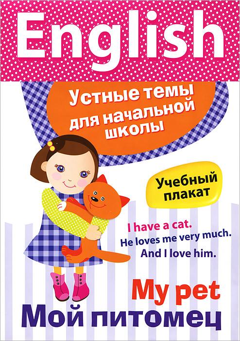 М. Куликова My Pet / Мой питомец детские обучающие компьютеры электронные плакаты gd liangxing 111