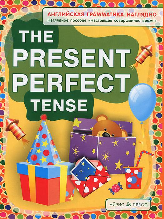 The Present Perfect Tense / Настоящее совершенное время. Наглядное пособие