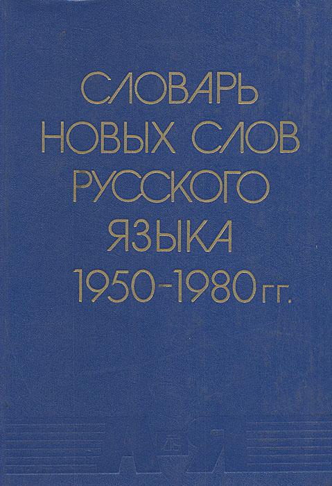 Скачать Словарь новых слов русского языка (середина 50-х - середина 80-х годов) быстро