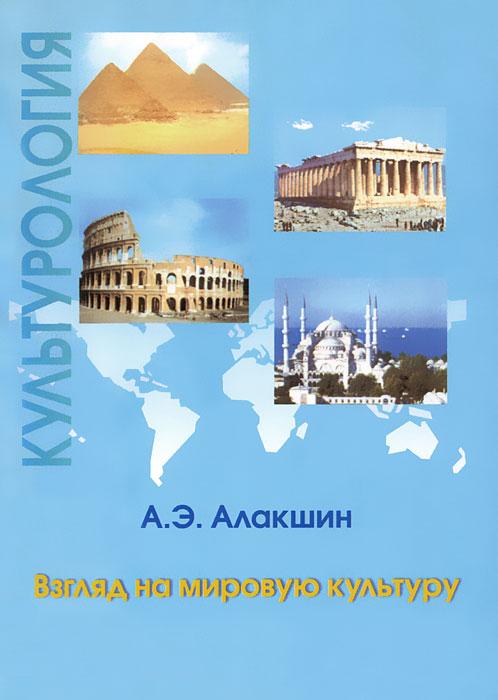 Культурология. Взгляд на мировую культуру