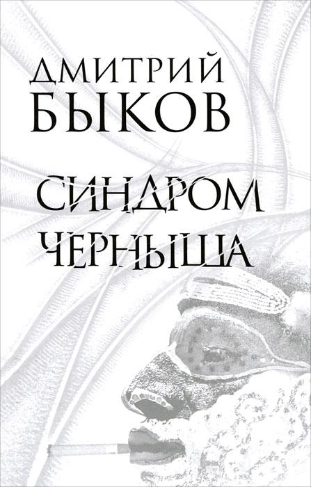 Дмитрий Быков Синдром Черныша левин с год жизни как прожить его так словно он последний