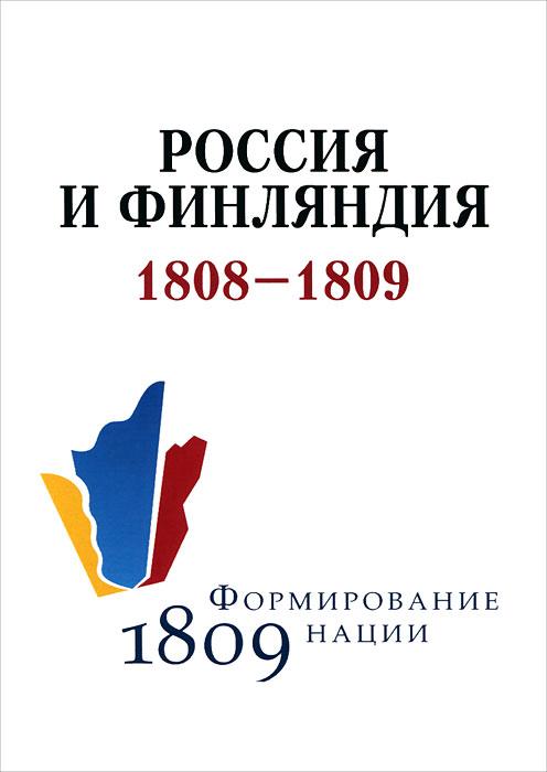 Россия и Финляндия. 1808-1809 stf 1808