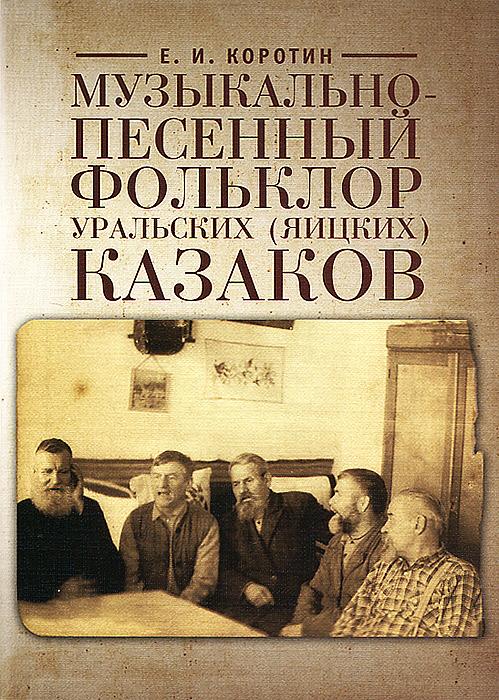 Е. И. Коротин Музыкально-песенный фольклор уральских (яицких) казаков