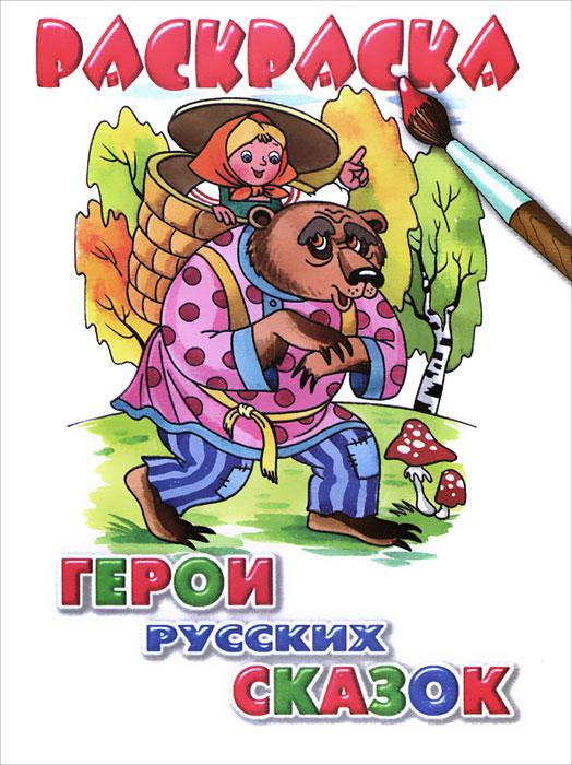 Герои русских сказок. Раскраска