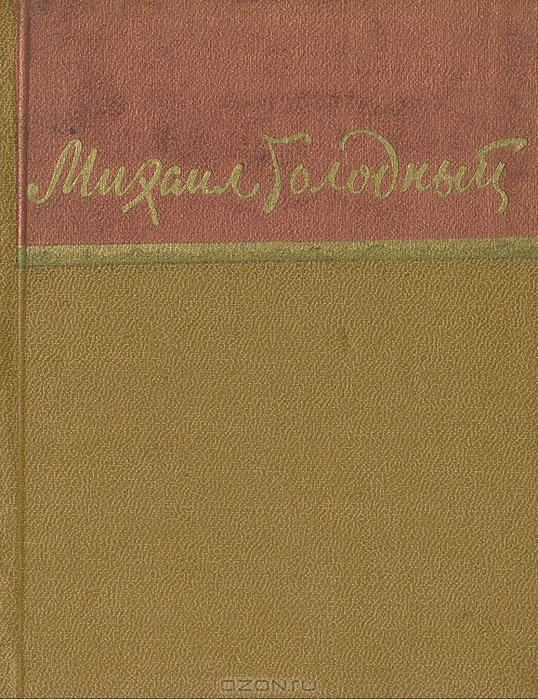 Михаил Голодный. Стихотворения, баллады, песни suzuki df2 5s в днепропетровске