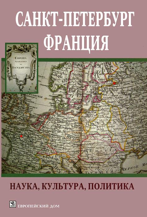 Санкт-Петербург - Франция. Наука, культура, политика две комнаты в санкт петербург